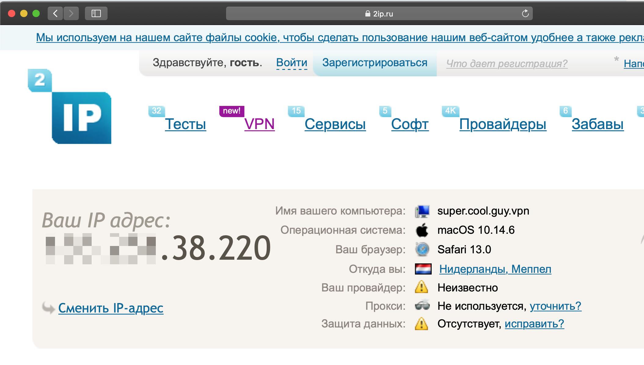Двойной VPN в один клик. Как легко разделить IP-адрес точки входа и выхода - 15
