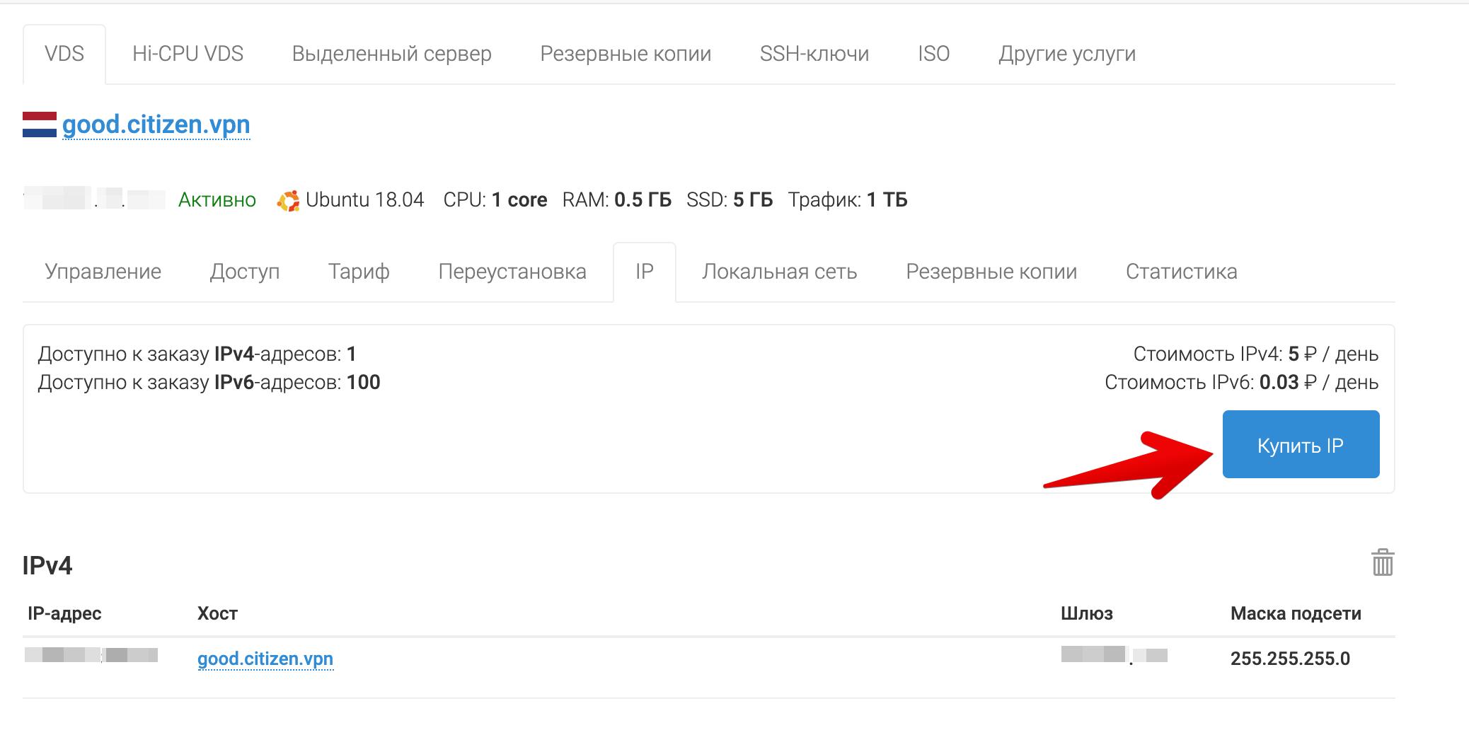 Двойной VPN в один клик. Как легко разделить IP-адрес точки входа и выхода - 6