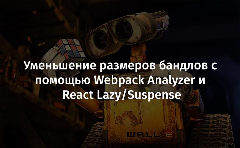 Уменьшение размеров бандлов с помощью Webpack Analyzer и React Lazy-Suspense - 1