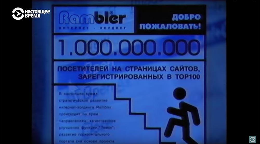 Холивар. История рунета. Часть 3. Поисковики: Яндекс vs Рамблер. Как не делать инвестиции - 30