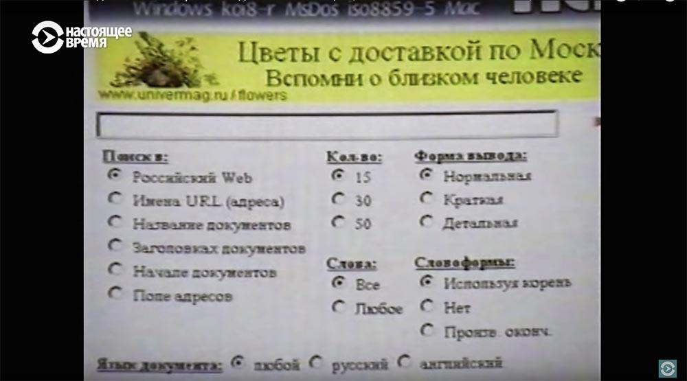 Холивар. История рунета. Часть 3. Поисковики: Яндекс vs Рамблер. Как не делать инвестиции - 38