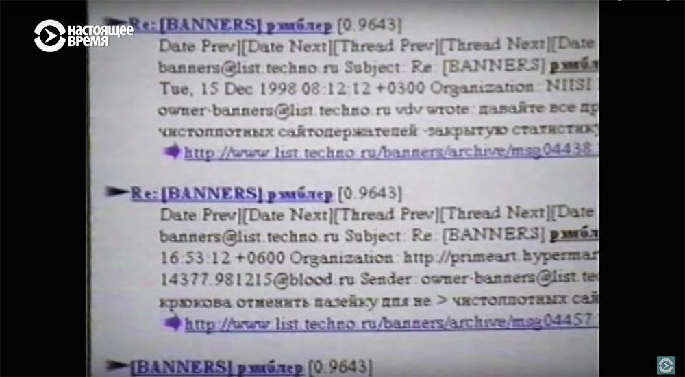 Холивар. История рунета. Часть 3. Поисковики: Яндекс vs Рамблер. Как не делать инвестиции - 39