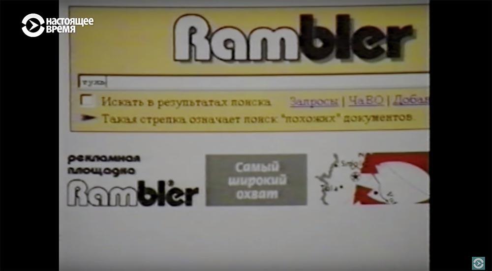 Холивар. История рунета. Часть 3. Поисковики: Яндекс vs Рамблер. Как не делать инвестиции - 6