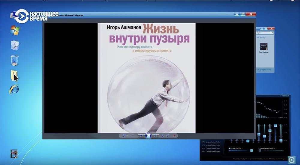 Холивар. История рунета. Часть 3. Поисковики: Яндекс vs Рамблер. Как не делать инвестиции - 70