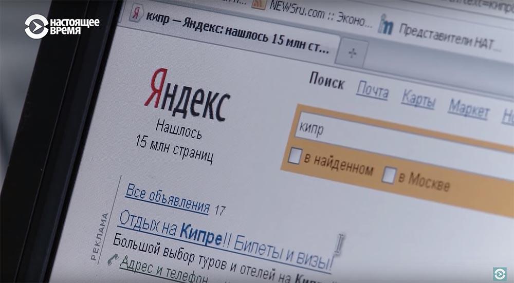 Холивар. История рунета. Часть 3. Поисковики: Яндекс vs Рамблер. Как не делать инвестиции - 89
