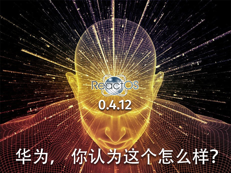 ReactOS 0.4.12: 华为, 你认为这个怎么样? - 1