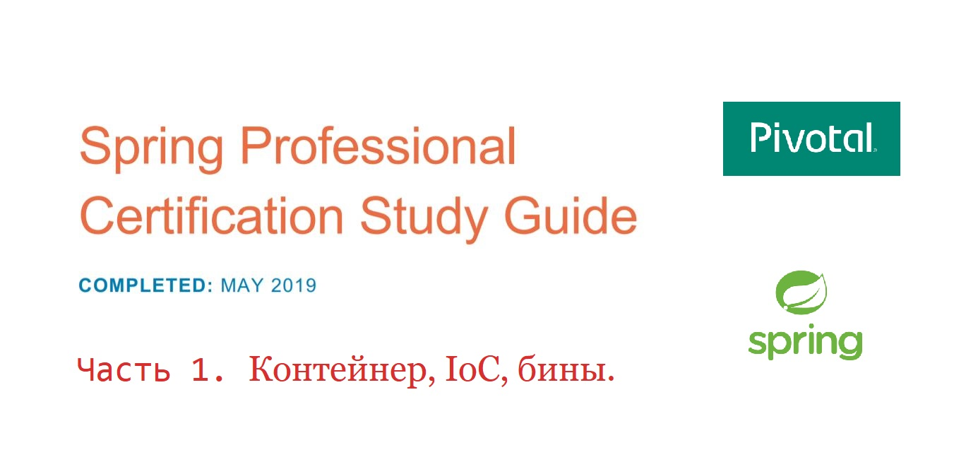 Подготовка к Spring Professional Certification. Контейнер, IoC, бины - 1