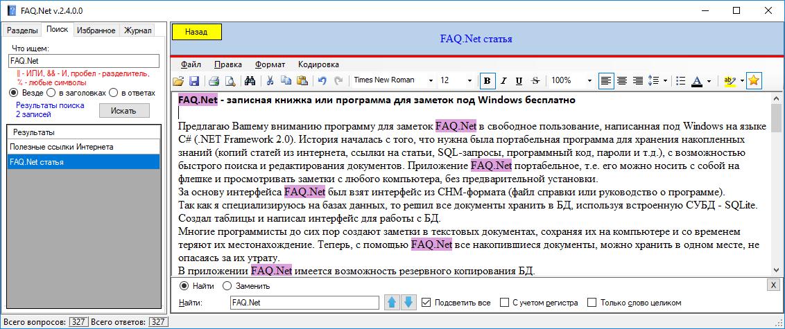 FAQ.Net — записная книжка или программа для заметок под Windows бесплатно - 2
