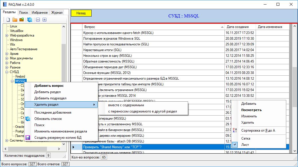 FAQ.Net — записная книжка или программа для заметок под Windows бесплатно - 1