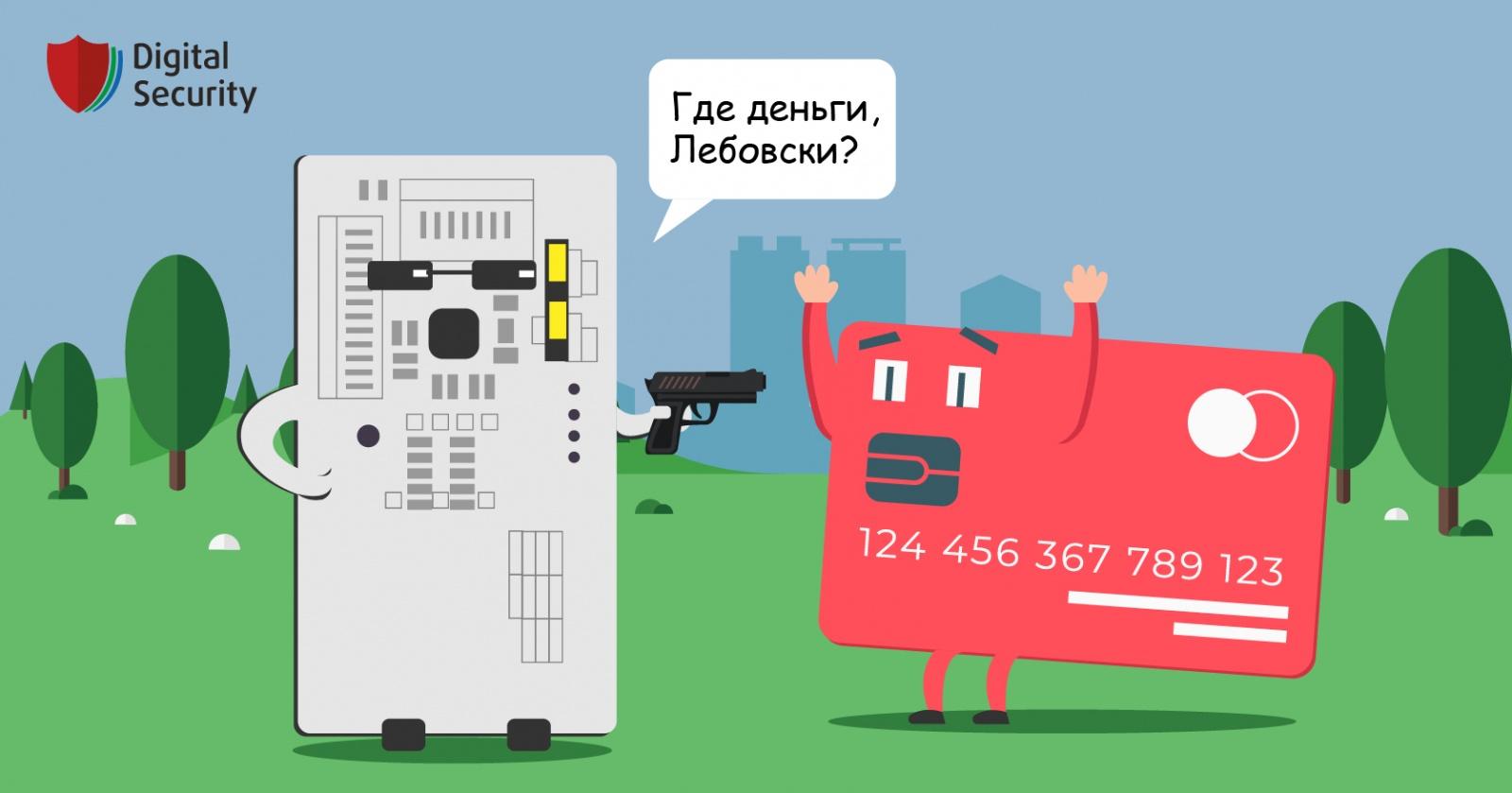 Атаки на бесконтактные банковские карты - 1
