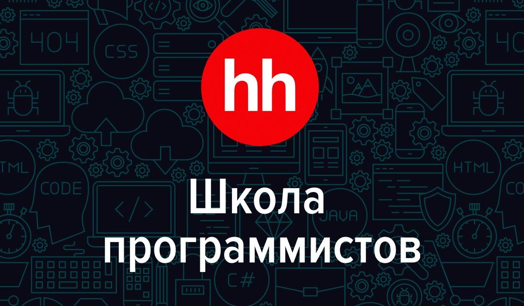 IT-Хогвартс: Школа программистов hh.ru - 1