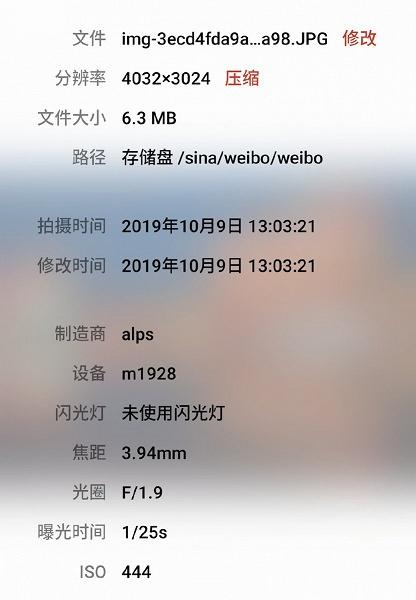 Пример ночной съемки на новый флагман Meizu