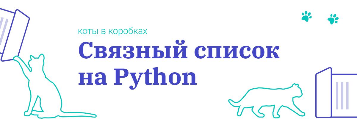 Связный список на Python: Коты в коробках - 1