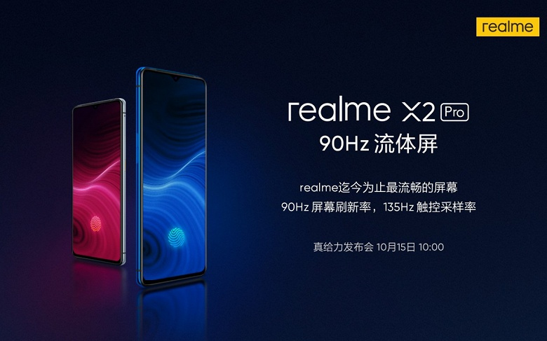 «Убийца Xiaomi» получит дисплей со 135-герцовым сенсором