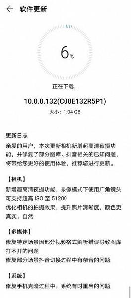 Huawei прокачала ночной режим у лучшего камерофона в мире Huawei Mate 30 Pro