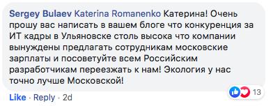 Как живут и работают в Ульяновске - 6