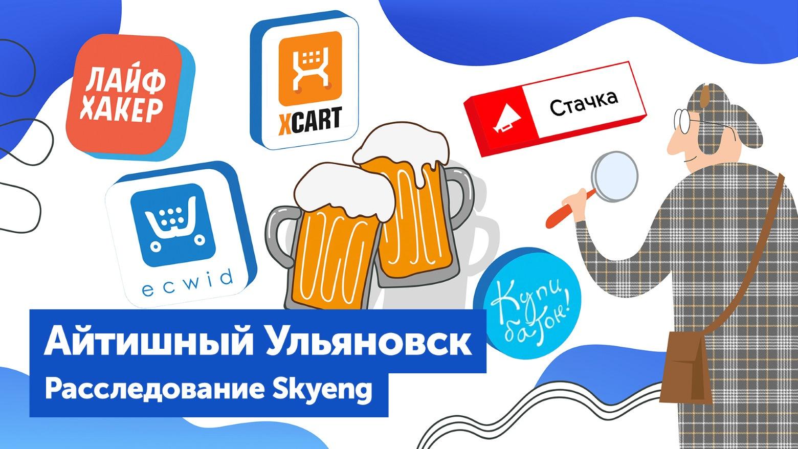 Как живут и работают в Ульяновске - 1