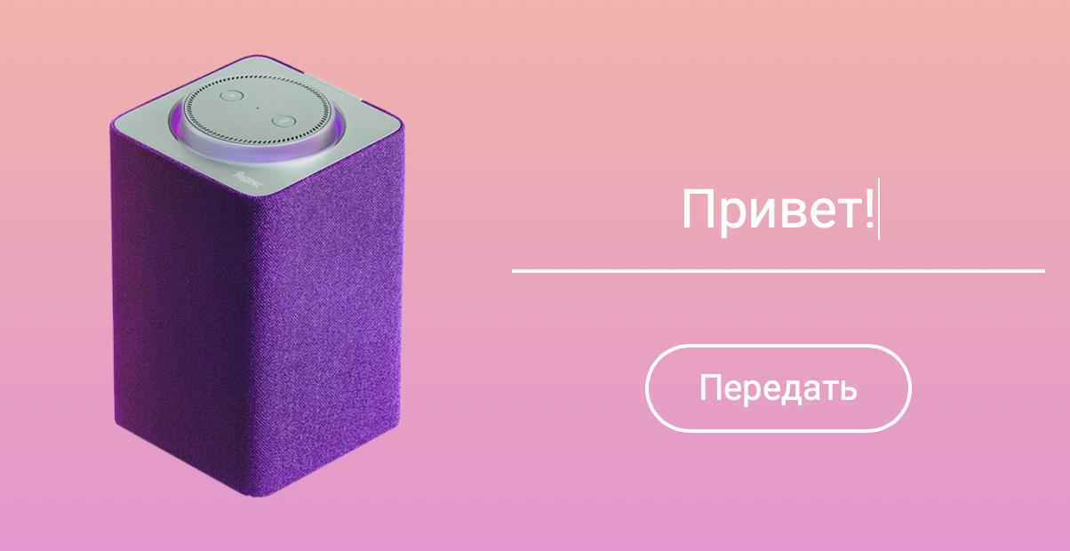 Как уязвимость в Яндекс.Станции вдохновила меня на проект: Музыкальная передача данных - 1