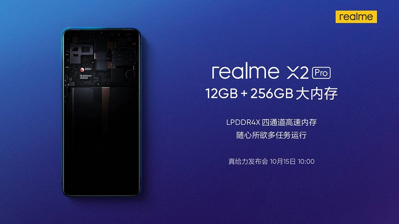 Убийца Redmi Note 8 Pro получит 12 ГБ ОЗУ