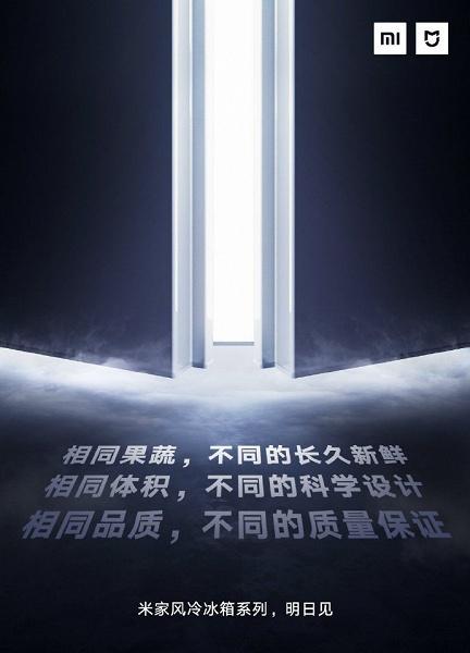 Официально: завтра Xiaomi представит холодильники