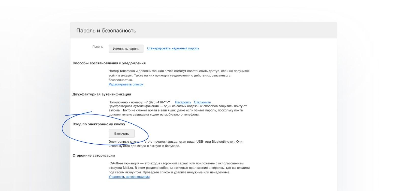 Теперь в Почту и Облако Mail.ru можно войти по отпечатку пальца - 2