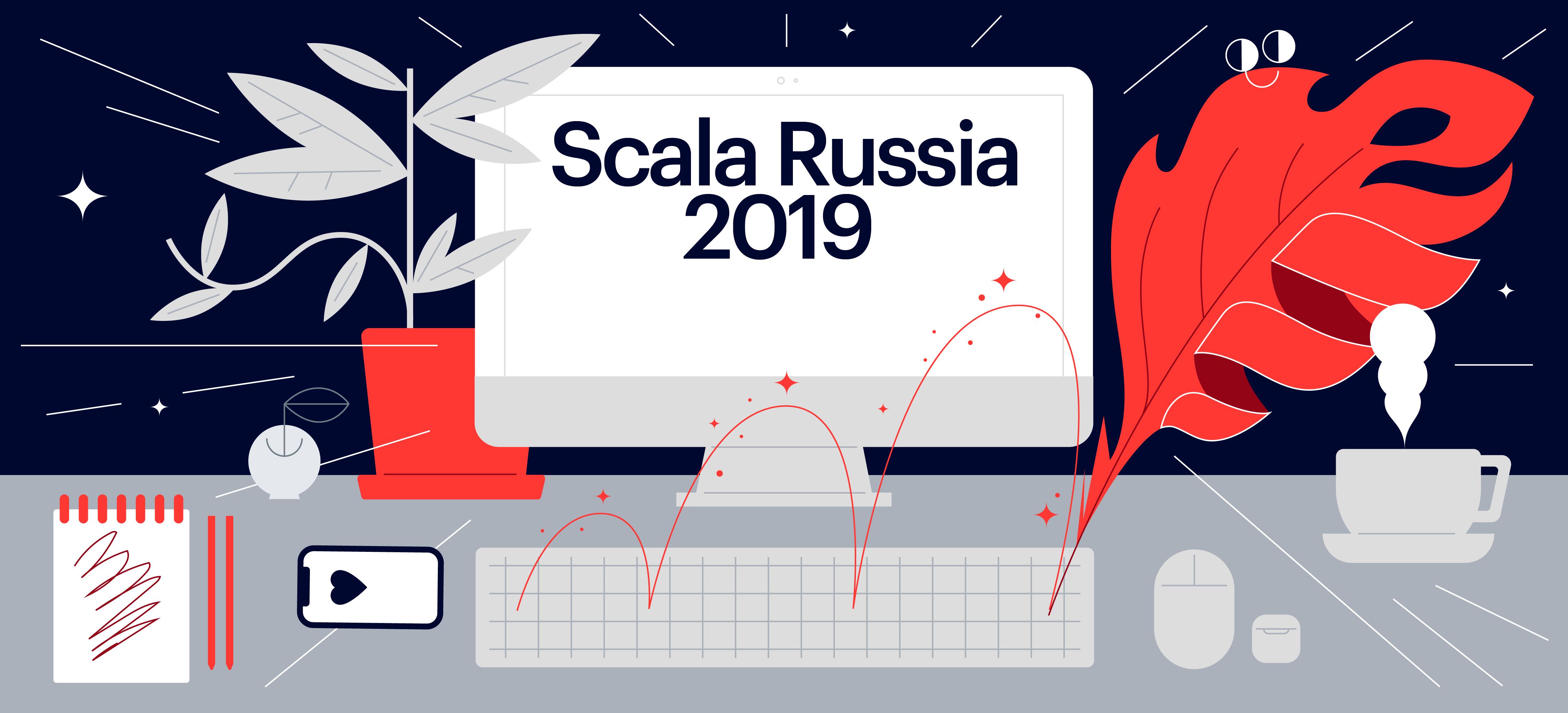 Первая в России большая ламповая встреча Scala-комьюнити — как это было - 1