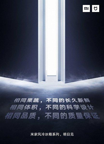Сильный конкурент LG и Samsung. Холодильник Xiaomi получит экран