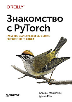 Грокаем PyTorch - 1