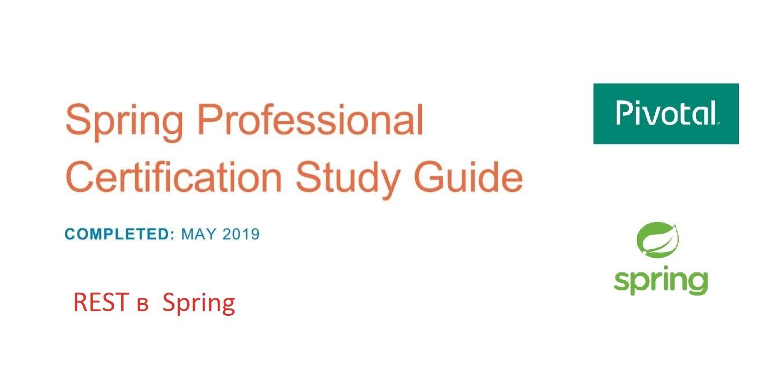 Подготовка к Spring Professional Certification. Spring REST - 1