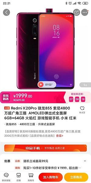 Самая доступная версия флагманского Redmi K20 Pro серьёзно подешевела