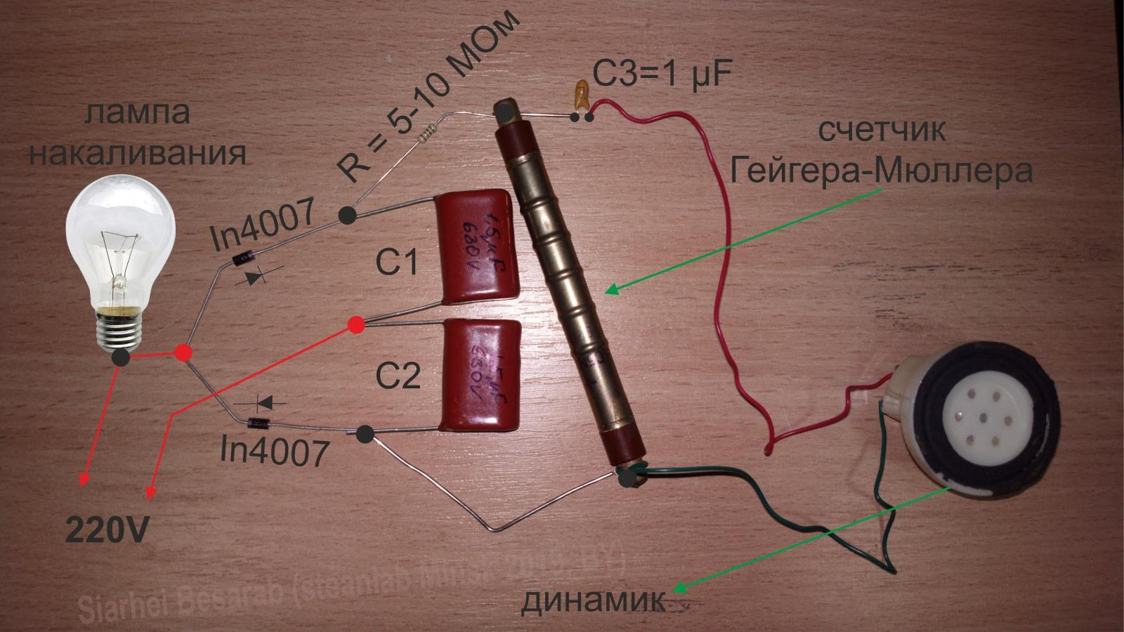Дозиметр для Серёжи. Часть II. «столетние трубки» vs мирный атом - 22