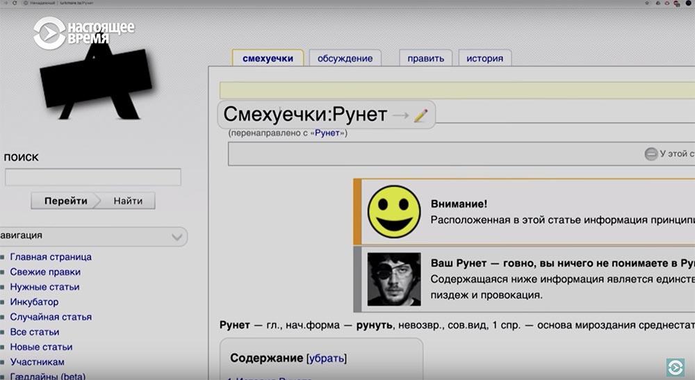 Холивар. История рунета. Часть 6. Блокировки: Лурк, Лента, 282-я и китайский путь - 41