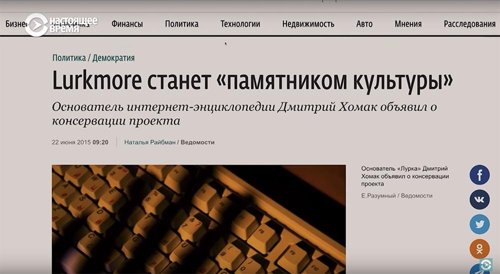 Холивар. История рунета. Часть 6. Блокировки: Лурк, Лента, 282-я и китайский путь - 49