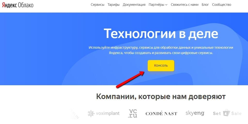 Сайт Яндекс.Облако