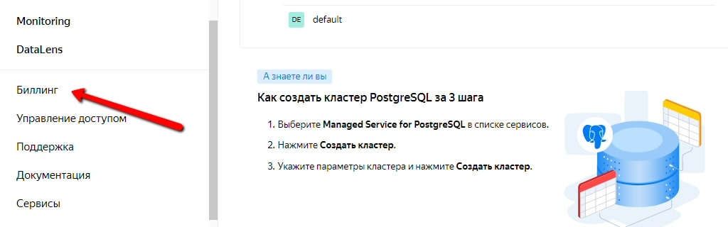 Биллинг Яндекс.Облака