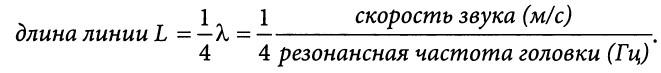 Альтернатива гудящим фазоинверторам: трансмиссионные линии (TQWT, ALT) - 2