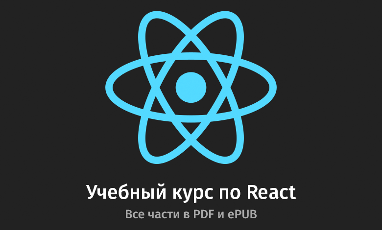 [в закладки] PDF- и ePUB-версия руководства по React - 1