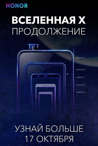 Выдвижная селфи-камера, 48 Мп и 4000 мА·ч. Улучшенный смартфон Honor 9X готов к запуску в России