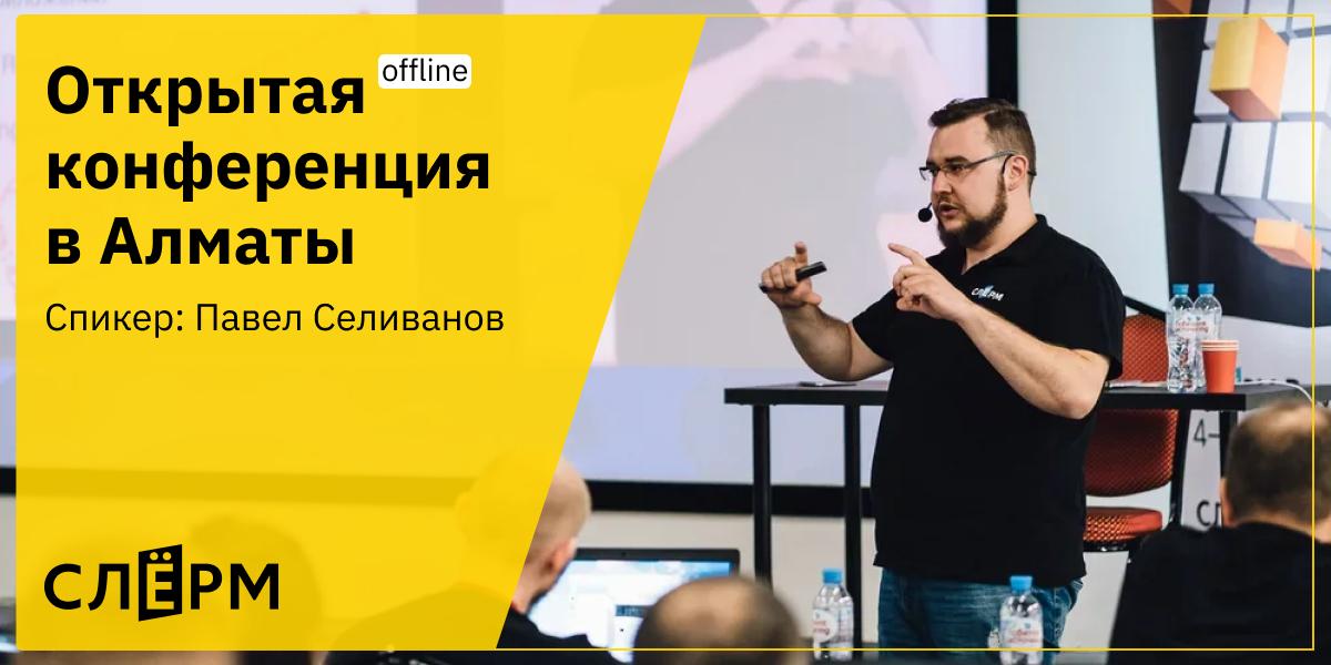 Beeline Казахстан и Слёрм проводят Beeline DevOps Day в Алматы 6-7 ноября - 1