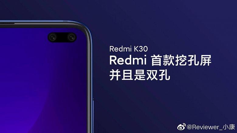Redmi K30 получил идеальную камеру в экране