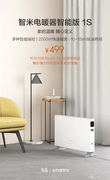 Xiaomi готова к холодам. Оказавшийся настоящим хитом умный обогреватель появился в продаже