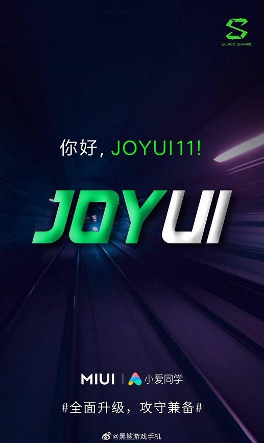 Xiaomi представила специальную версию MIUI для избранных
