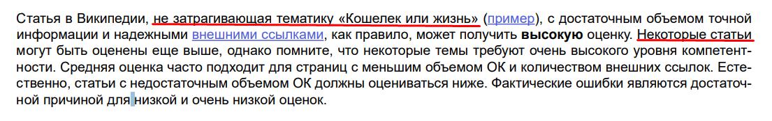 Полный перевод инструкции для асессоров Google - 2