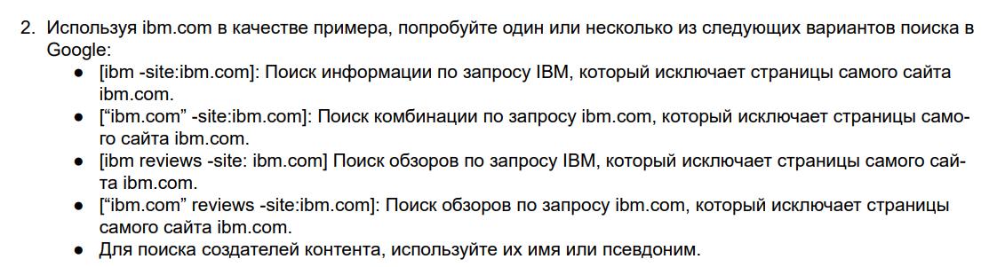 Полный перевод инструкции для асессоров Google - 1