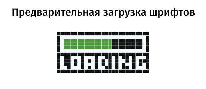 Предварительная загрузка шрифтов - 1