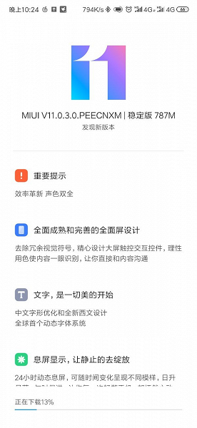 Стабильная прошивка MIUI 11 пришла на смартфон-слайдер Xiaomi Mi Mix 3