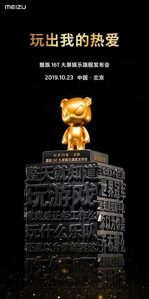 Молодежный флагман Meizu 16T представят 23 октября