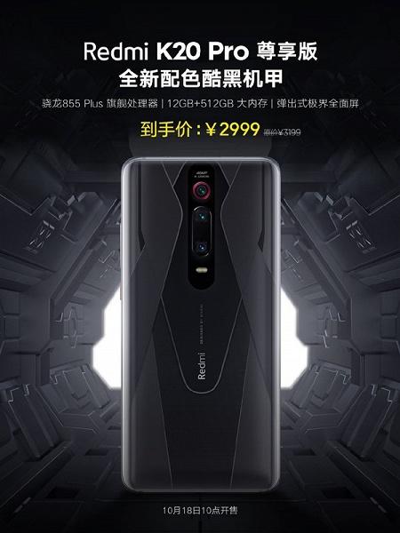 Самая дорогая и мощная версия Redmi K20 Pro Premium поступает в продажу по сниженной цене