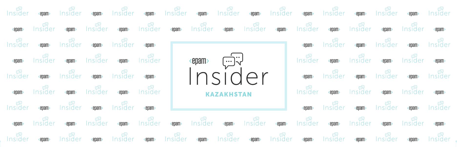 5 причин посетить EPAM INSIDER в Казахстане - 1