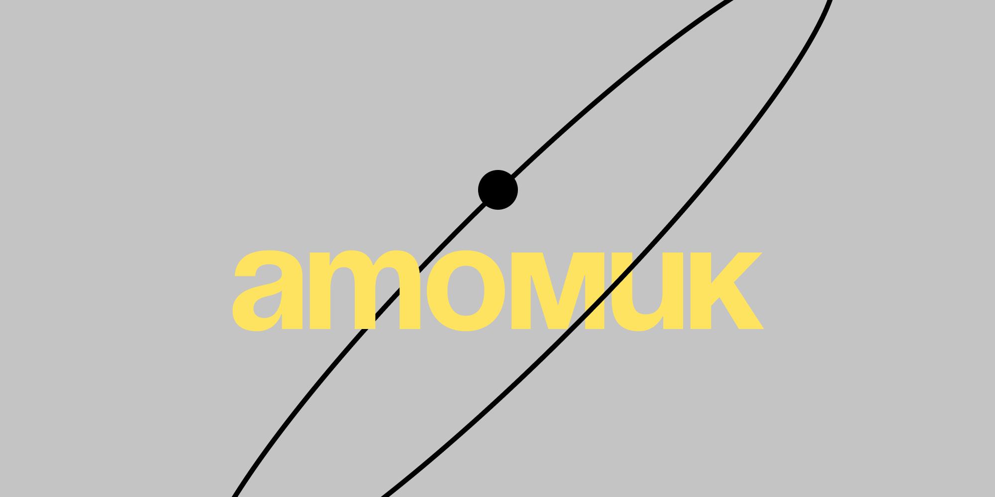 Атомик дизайн-митап — буквы, цвета, форма, команда и деньги - 1